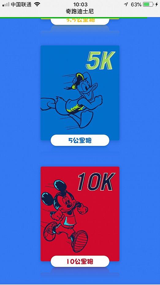 10kmをセレクト! (C) Disney