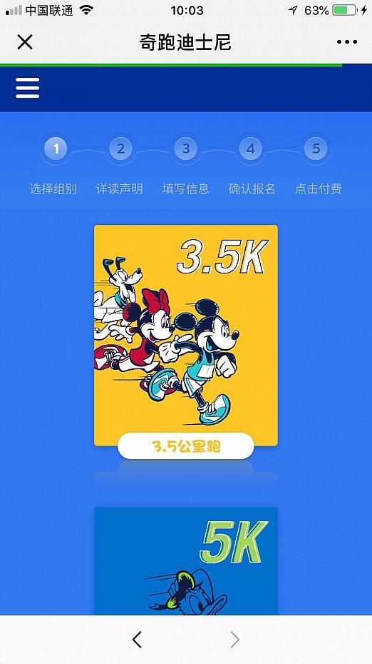 スクロールするのがもどかしい💦 (C) Disney