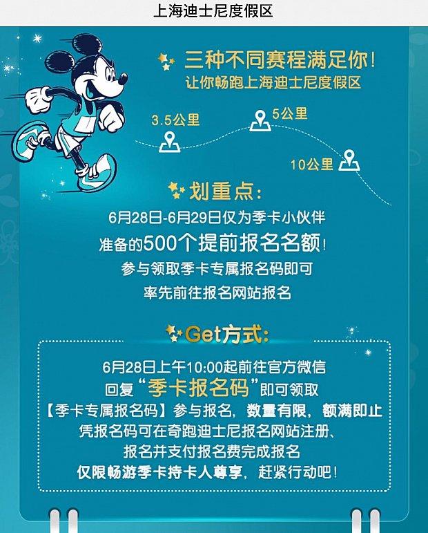 (C) Disney 6月28-29日の二日間のチャンス❗️ 公式Wechatに「季卡报名码」と書き込むとシーズナルパスホルダー用のコードがGETできるようです。