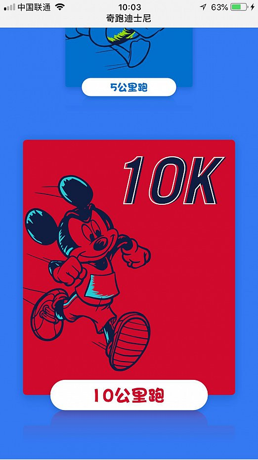 10kmを選んでもそこから進みません💦 (C) Disney