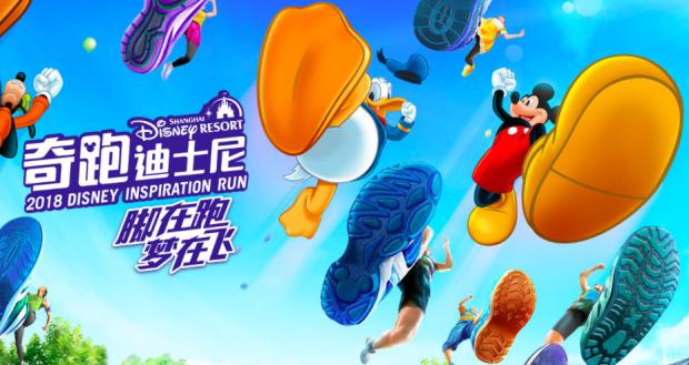 (C) Disney 上海ディズニー初のマラソンイベントです!