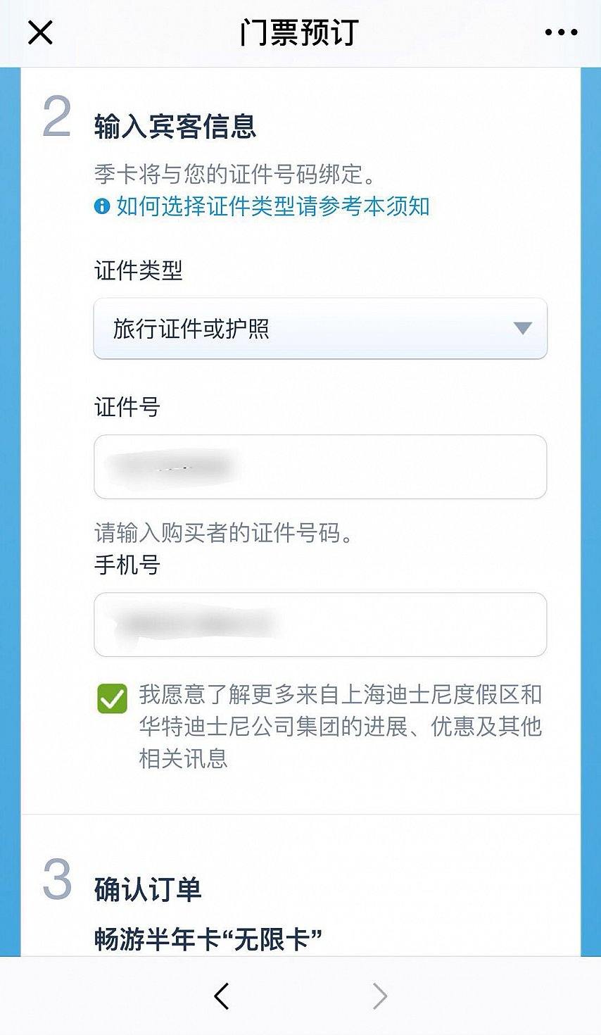 Wechat(微信)から外国人も購入できるようです。 (C) Disney