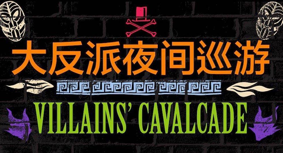 """(C) Disney ヴィランズは中国語では""""反派""""というようですね。"""