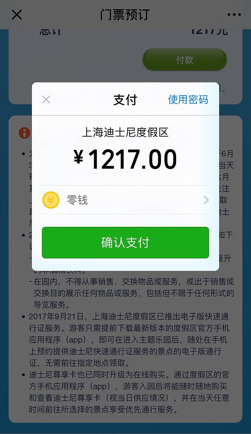 WechatPayの支払い画面が出てきます。 支払い(确认支付)をタップします。 (C) Disney