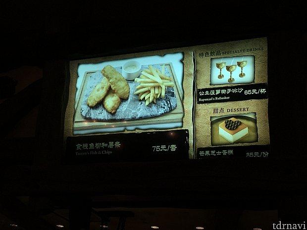 フィッシュ&チップスも。香港でいつもフィッシュ&チップスを食べているので今回は自粛…