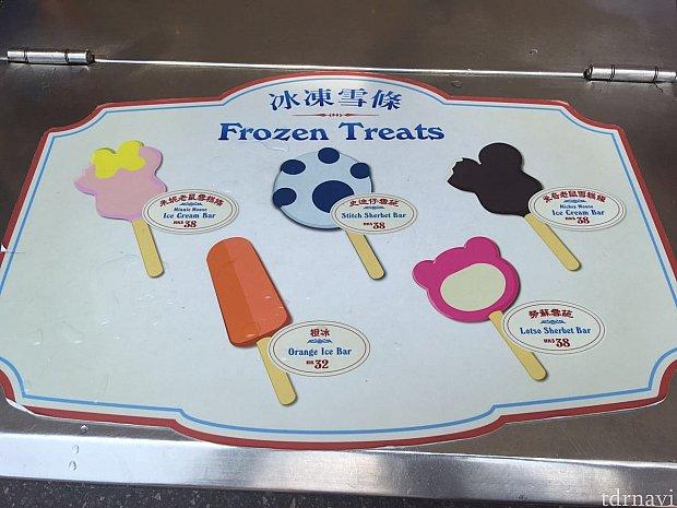 アイスクリームもあります!