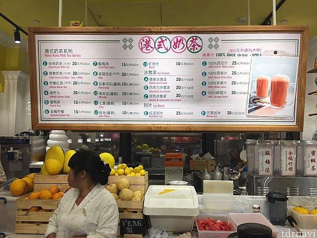 その場で作るフレッシュジュースのほか、香港風ミルクティーなどもあります。