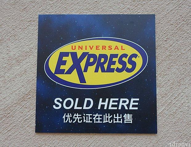 この看板があるショップで販売されています。