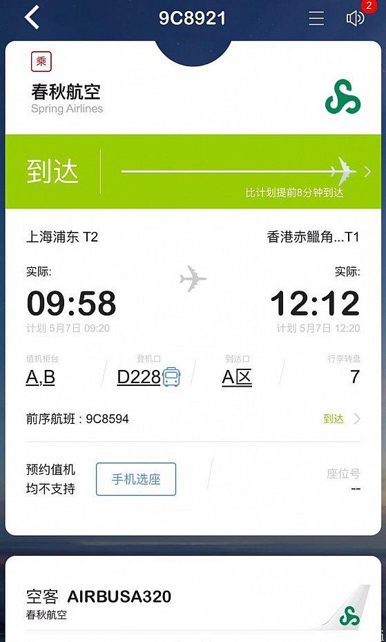38分遅れで出発も予定時刻より8分早く到着しました!