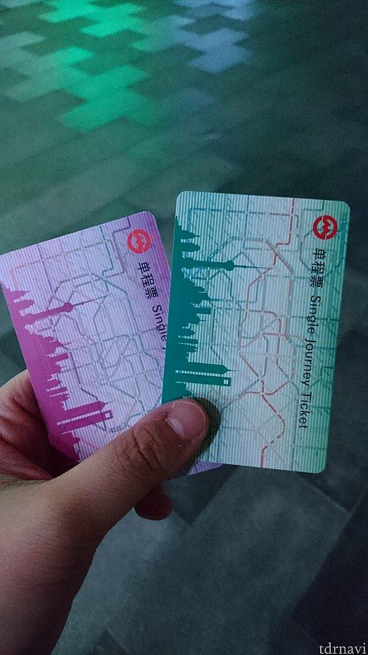 こちらは地下鉄の片道チケット(2人分)