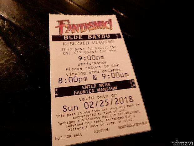 これが鑑賞券です。