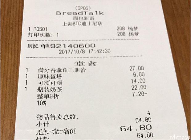 シーズナルパスの提示で10%オフに! パーク内のレストランで食事するのと値段は変わらないかも