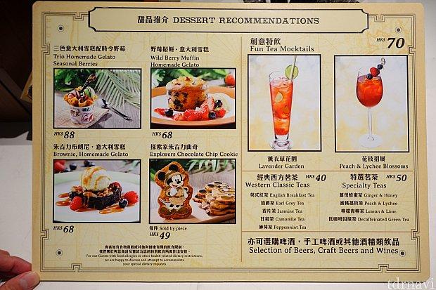 【ランチ&ディナー】デザートやドリンクのメニュー