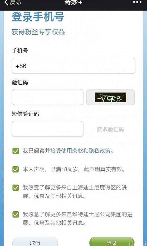 携帯番号を入力し、SMSで届いたコードを入力し、登録(緑)国番号の変更は出来ませんでした(>_<)