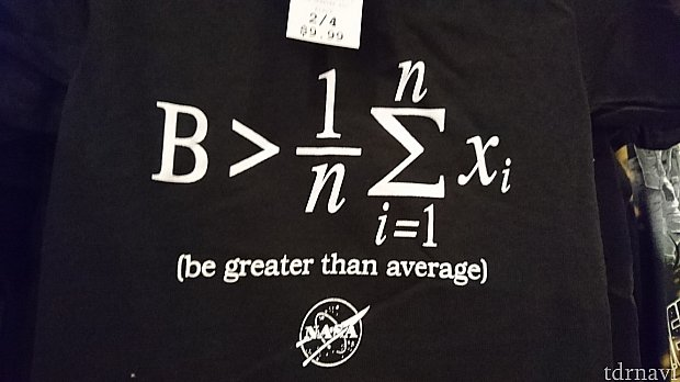 この数式のグッズがいっぱいありました。右辺はいろんな事象のΣ(合計)をn(事象の数)で割っているので、平均値ですね。Bは、それより大きい。ということで「平均より上に行こうぜ!」ってことでしょうか。下の文章もそんな感じです。