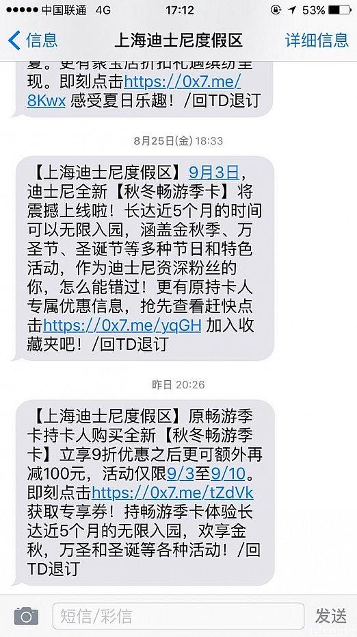 カスタマーセンターが言っていた通り9月1日にSMSを受信。パス購入者に送付されるとの話が、パスホルダー(使用者)の僕は受信したけど、パス購入者の友人は受信せず💦