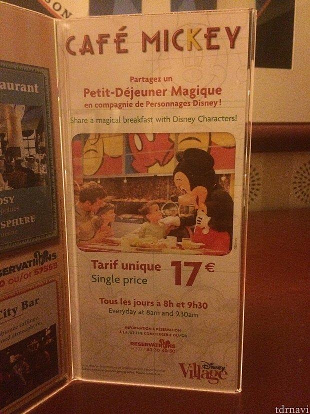 プラス17€で、朝食をカフェミッキーに変更する事が可能なようです