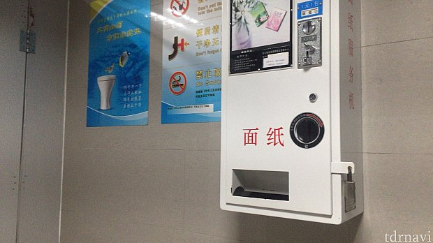 女性にはありがたいサニタリー品の自動販売機です。使用していないのできちんと使えるかはわかりませんが……( i _ i )