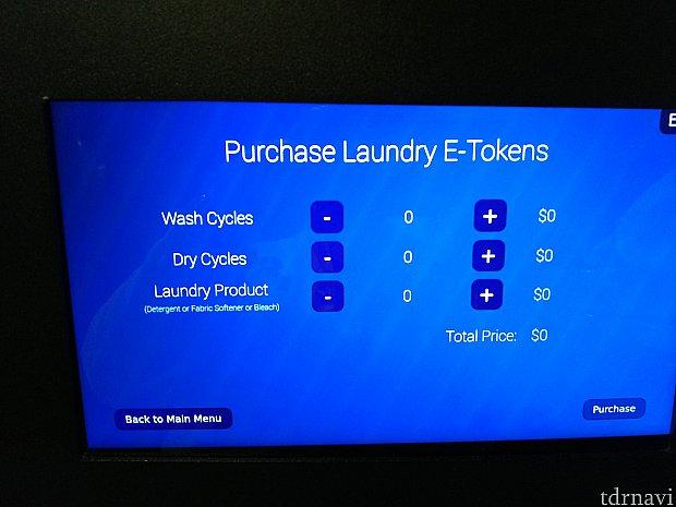 『チャージする』画面です。上から『洗濯機』『乾燥機』『洗剤』のチケットを何枚買うか指定し、Purchaseをタッチ。