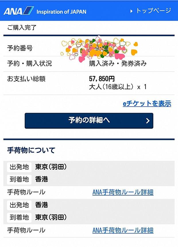 【ANA】3月の平日、往復深夜便で取ったときです。購入は出発1週間前。同じ時間帯の便なのに、LCCの香港エクスプレスの方が高く67000円くらいになってたのでANAを選択。