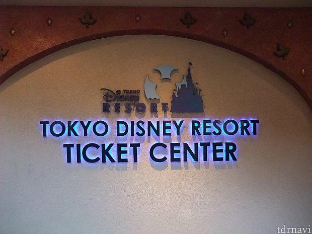 1階の東京ディズニーリゾート・チケットセンター! 各種年間パスポート引換券の販売と作成、1デーパスポートなど各パークチケットやギフトカードも販売されています。 またファンダフル・ディズニーの入会申込も行っております。
