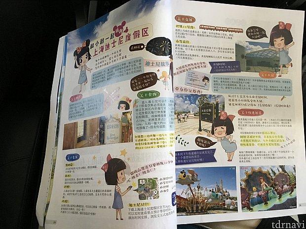 ちょうど機内誌の特集が4ページにわたり上海パーク!身分証を持参してねなど、細かなことも書かれていますね
