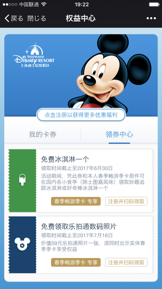 wechatアプリの特典ページ。アイス無料券もあります