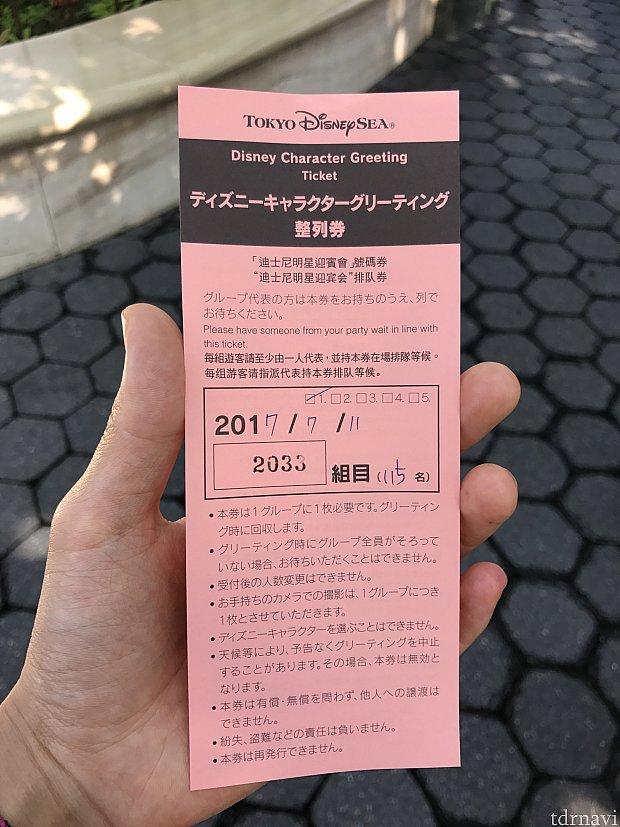シェリーメイのグリーティングの時に配布された整理券です。