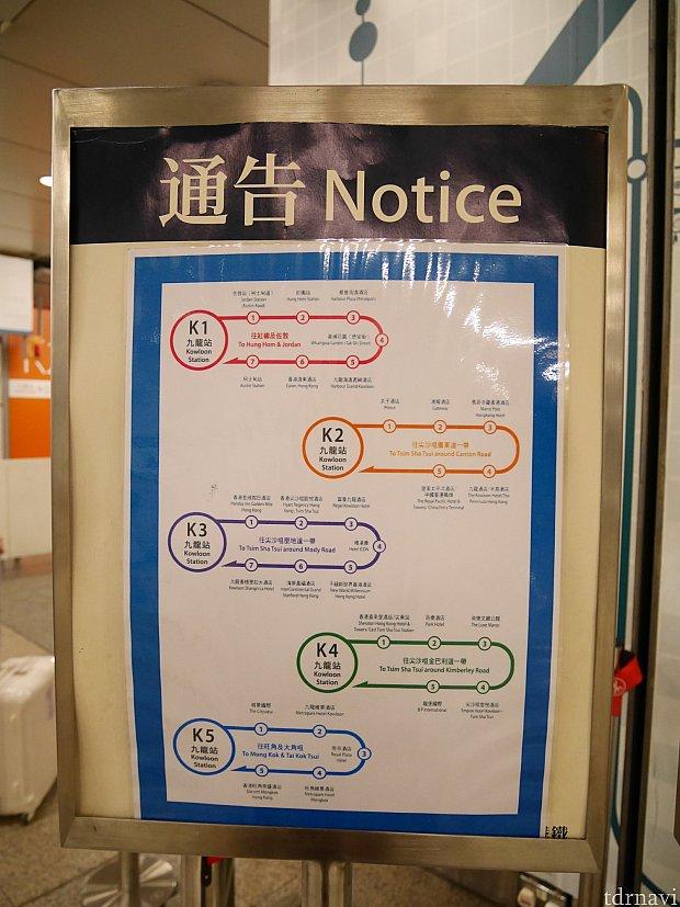【アクセス】九龍駅からはエアポートシャトルバスに乗ります。ハイアットはK3です!15分置きに出てます。