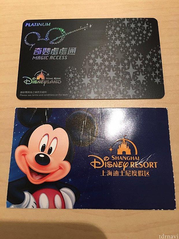 上が香港DLマジックアクセス、下が上海DLシーズナルパス。全然高級感が違います。上海のは普通の紙です😓