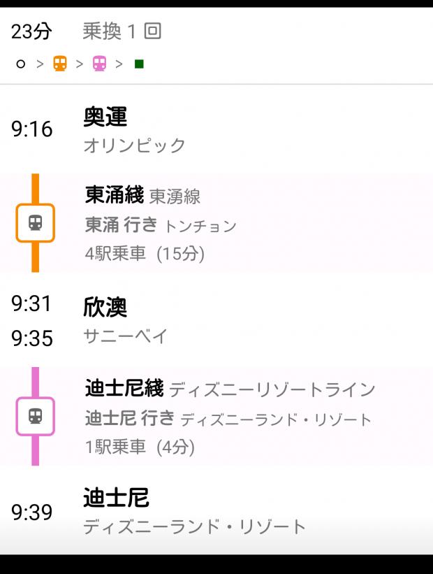 【ホテル最寄り駅→ディズニー駅】 乗車時間は20分もないです。乗り換え1回は楽でよかったです♪