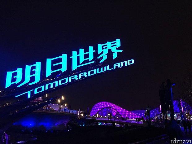夜のトゥモローランドって本当にカッコイイですね〜🌉