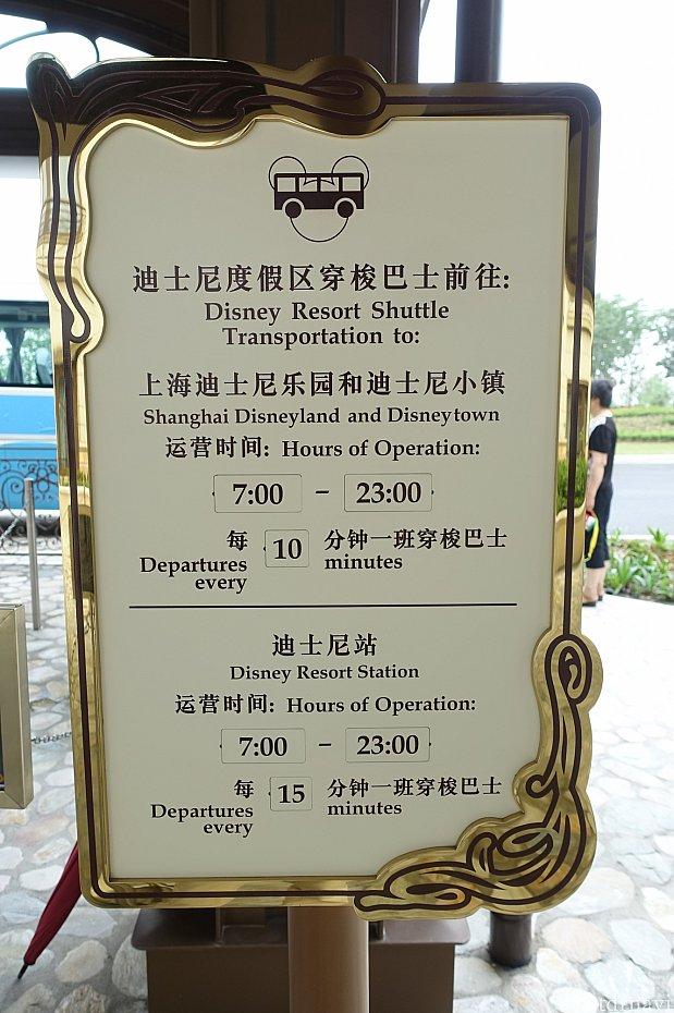 上海ディズニーランドホテルのバス停の運行時間表。パーク閉園時間の1時間後まで運行しているようです。