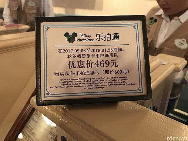 シーズナルフォトパスプラスはシーズナルパスの割引価格で469元