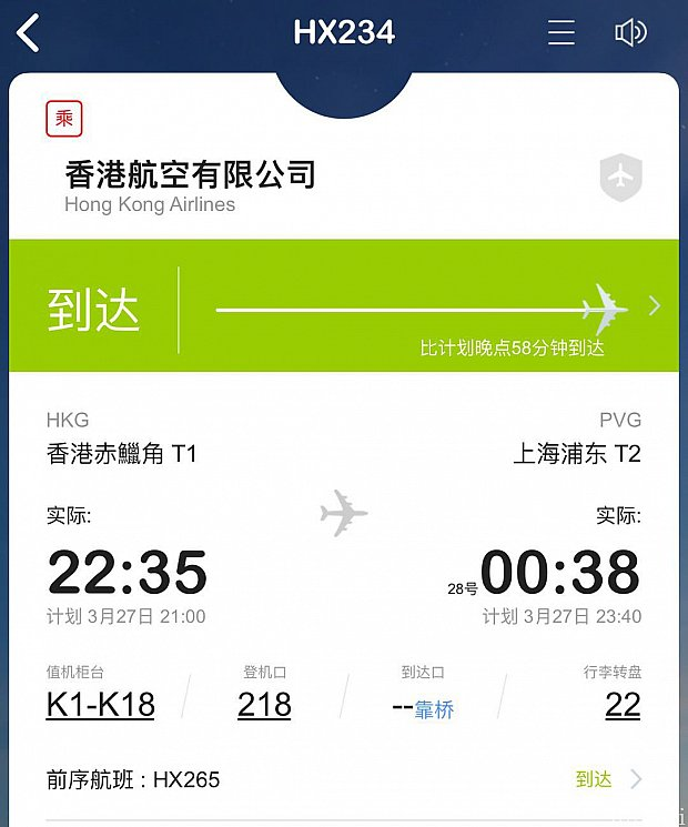 フライトはディレイで1時間遅れで上海に到着しました。