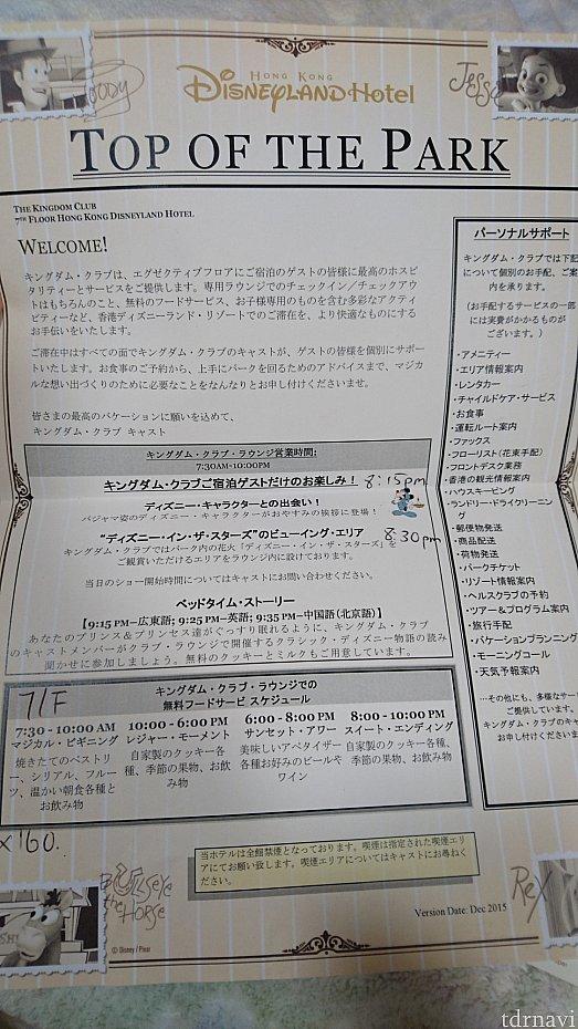 キングダムクラブ利用の案内です🎵日本語の用意があります。