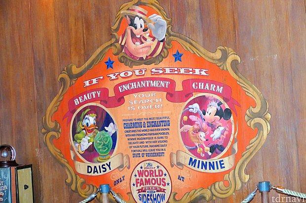 入口でミニーちゃん&デイジーか、