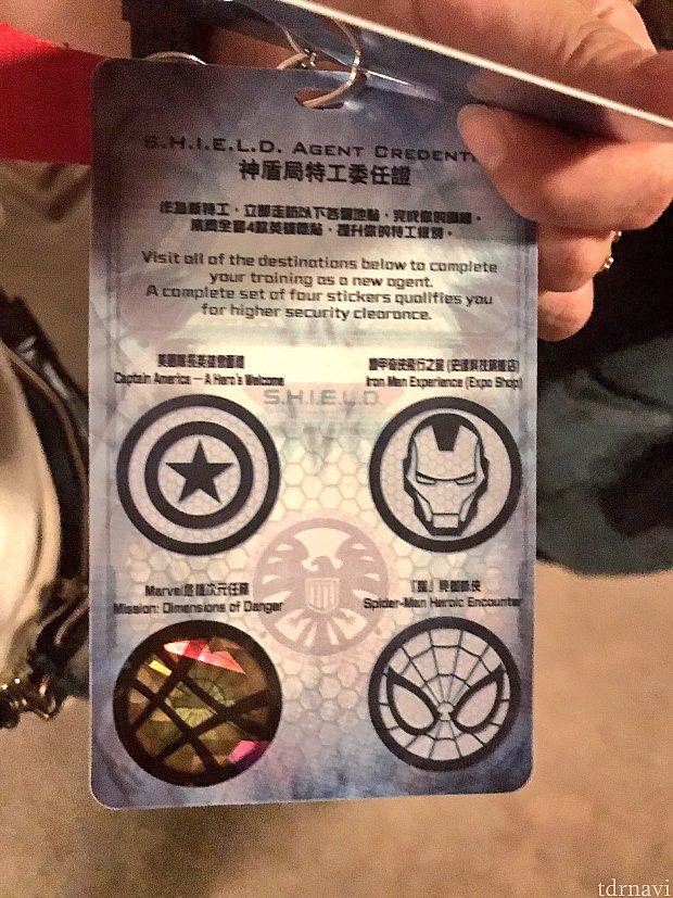 シールドのエージェントI.D.でシールラリーが出来ます。アイアンマンエクスペリエンス、キャプテンアメリカとスパイダーマンのグリーティング、ウォークスルーを回りキャストさんに声をかけるとシールを貼ってもらえます。