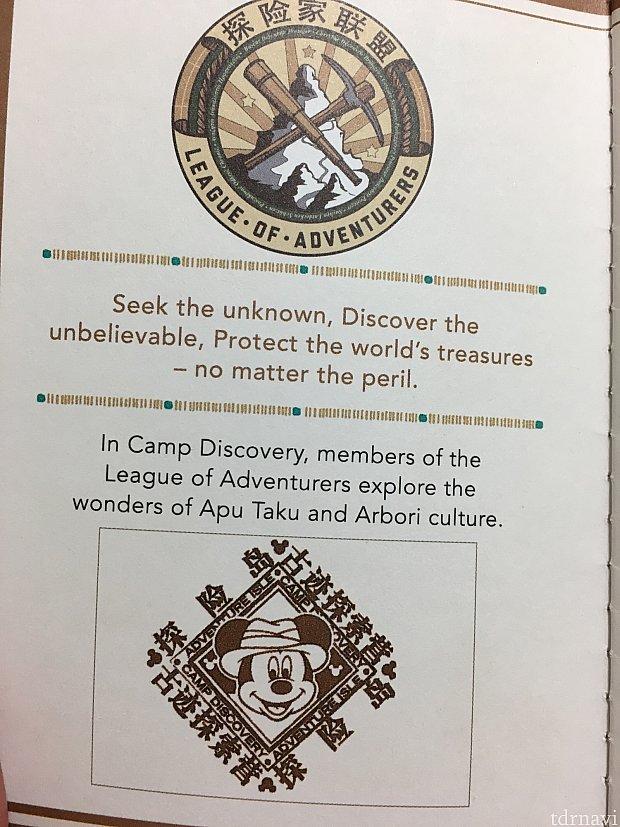 Camp discoveryのスタンプです☆ミッキーがかわいい!!!