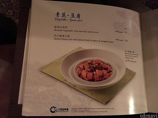 麻婆豆腐もありますよ!日本のものとは少し見た目が異なりますね