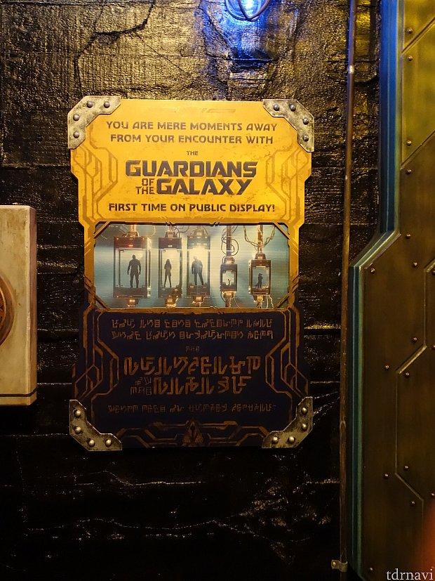 ガーディアンズ・オブ・ギャラクシー:ミッション・ブレイクアウト!