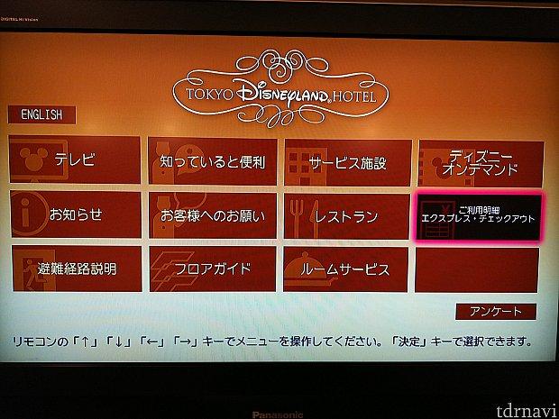 テレビのこの画面で、今ピンクの枠で囲まれているアイコンからチェックアウト手続きをします