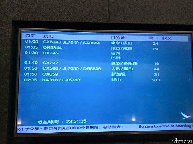 香港帰りフライトインフォメーションボードです。