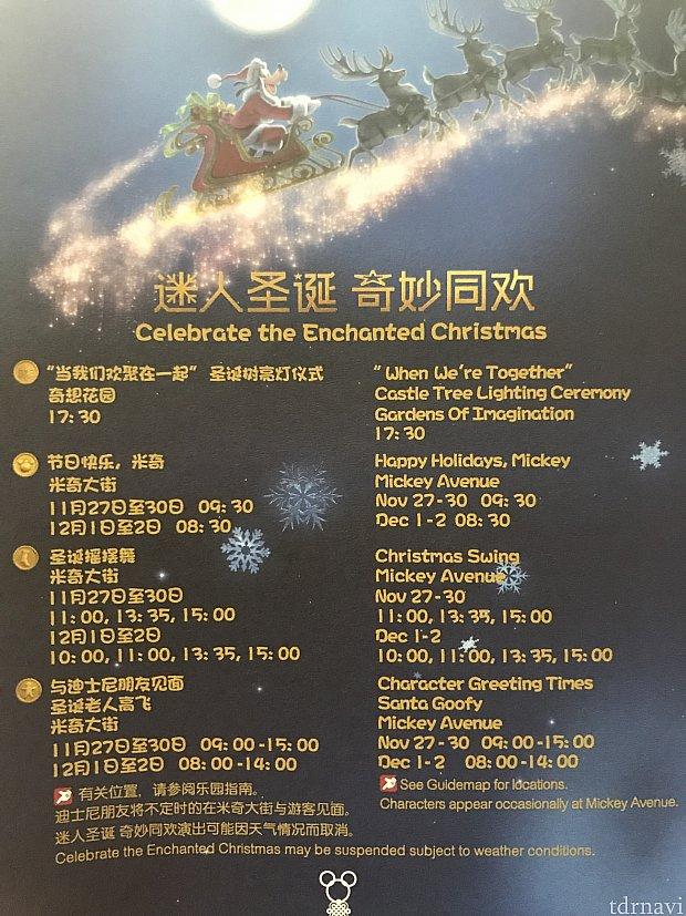 11月27日から12月2日までのタイムガイドです。