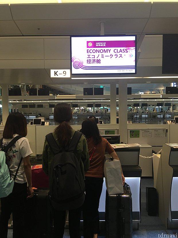 深夜の便なのに搭乗手続きは意外に混んでいて30分ほど並びました。
