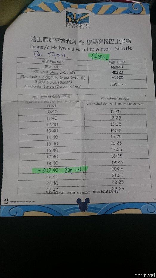 1時間に1本。朝10時台から夜10時台まで13回の運行です。スケジュール表の裏に荷物やキャンセルに関する注意事項が記載されていました。