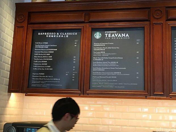 コーヒー&ティーの価格表。左下にトールサイズはマイナス4香港ドル、ベンティサイズはプラス4香港ドルと書かれています。