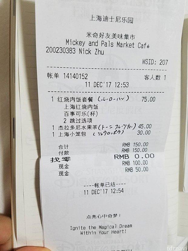 レシートです なんとなく漢字で読めますね!と言ったのですが、ルーローハンではなく、ホンシャオロウ(紅焼肉)でした!すみません!