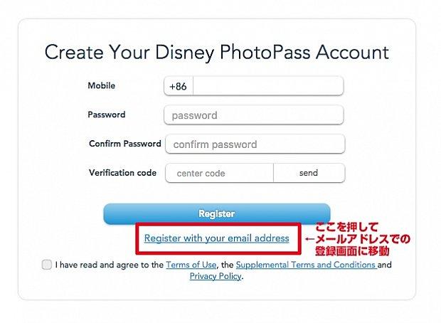 電話番号での登録画面が開くので、赤枠内をクリックしてメールアドレスでの登録画面に移動。