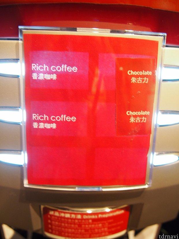リッチコーヒーとチョコレートの、2種類です。どっちもホットです。